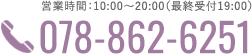 営業時間:10:00〜20:00(最終受付19:00)078-862-6251